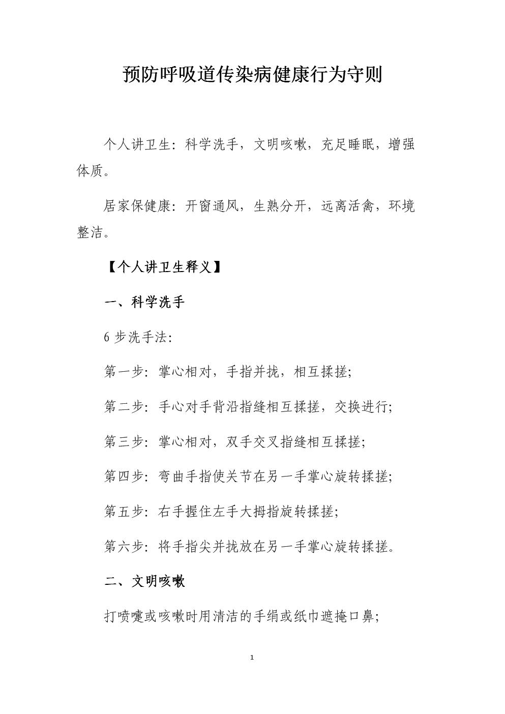 预防呼吸道传染病健康行为守则.docx