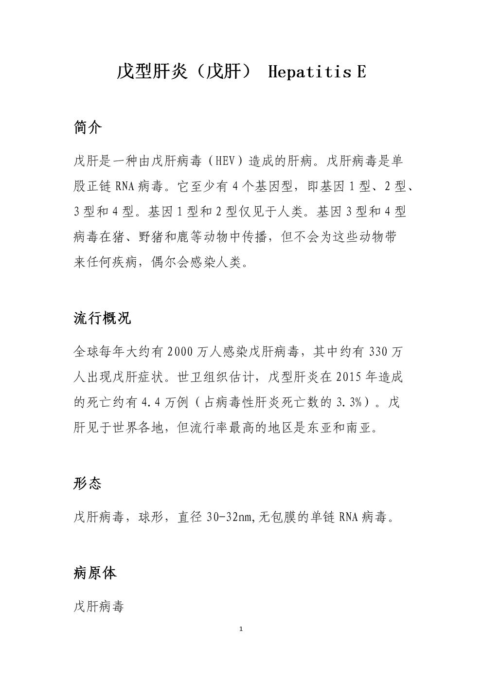 戊型肝炎(戊肝) Hepatitis E.docx