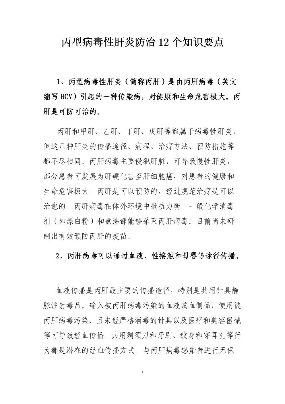 丙型病毒性肝炎防治知识要点.docx