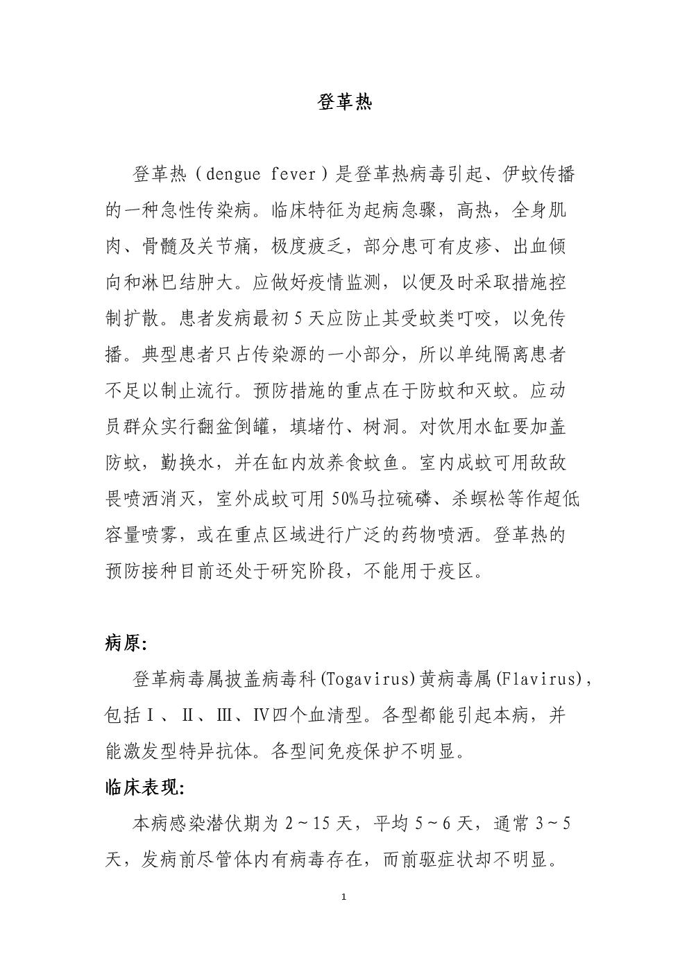登革热(虫媒传播类传染病).docx