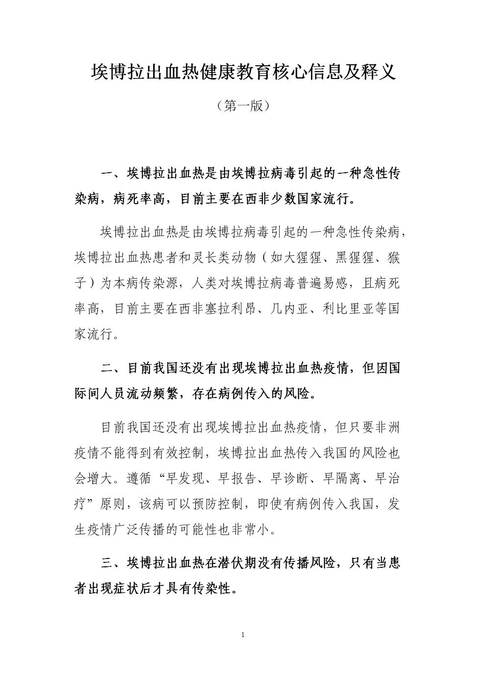 埃博拉出血热健康教育核心信息及释义.docx