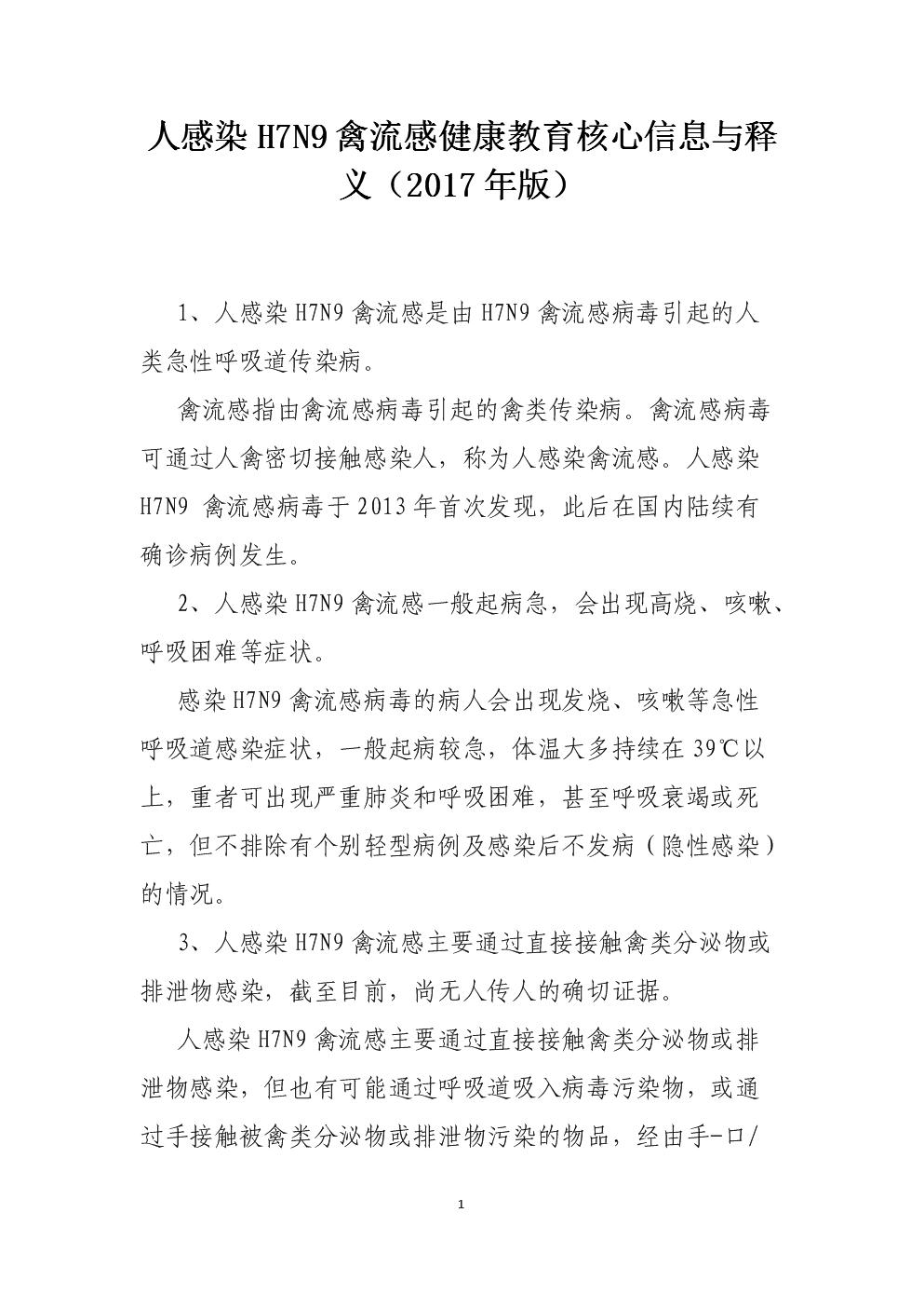 人感染H7N9禽流感健康教育核心信息与释义(2017年版).docx