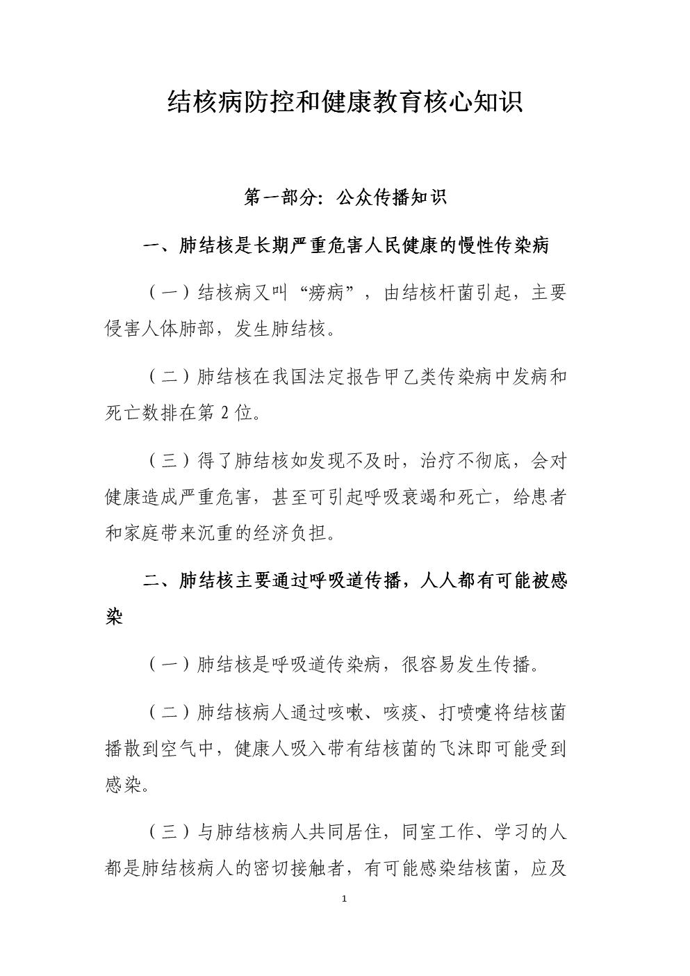 结核病防控和健康教育核心知识.docx