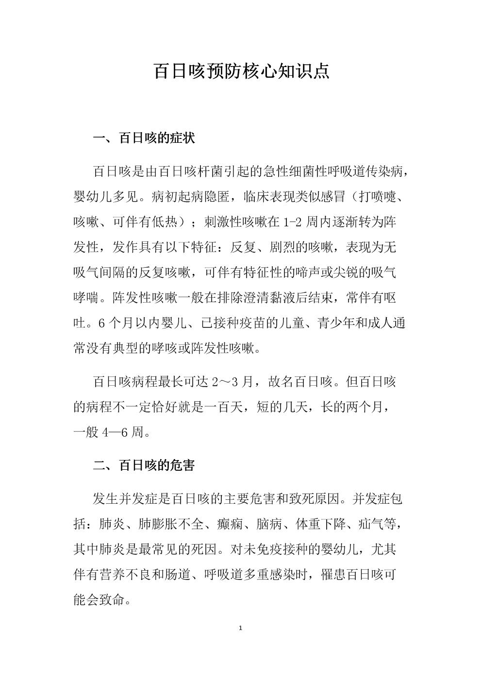 百日咳预防核心知识点.docx