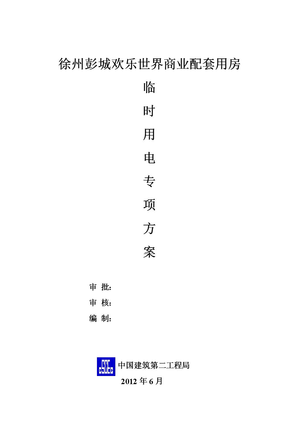 商业配套用房临电方案.doc