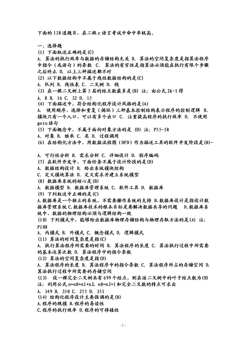国二考试资料.doc