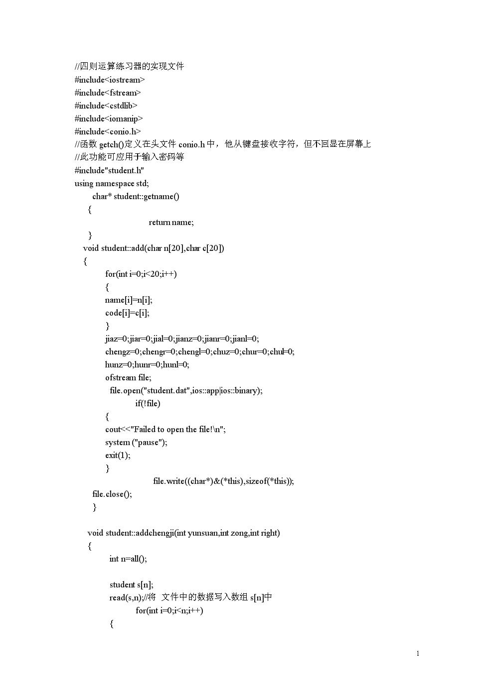 四则运算练习器的实现文件.doc