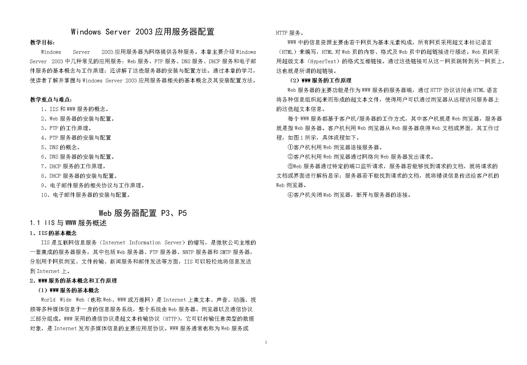 四大服务器配置.doc
