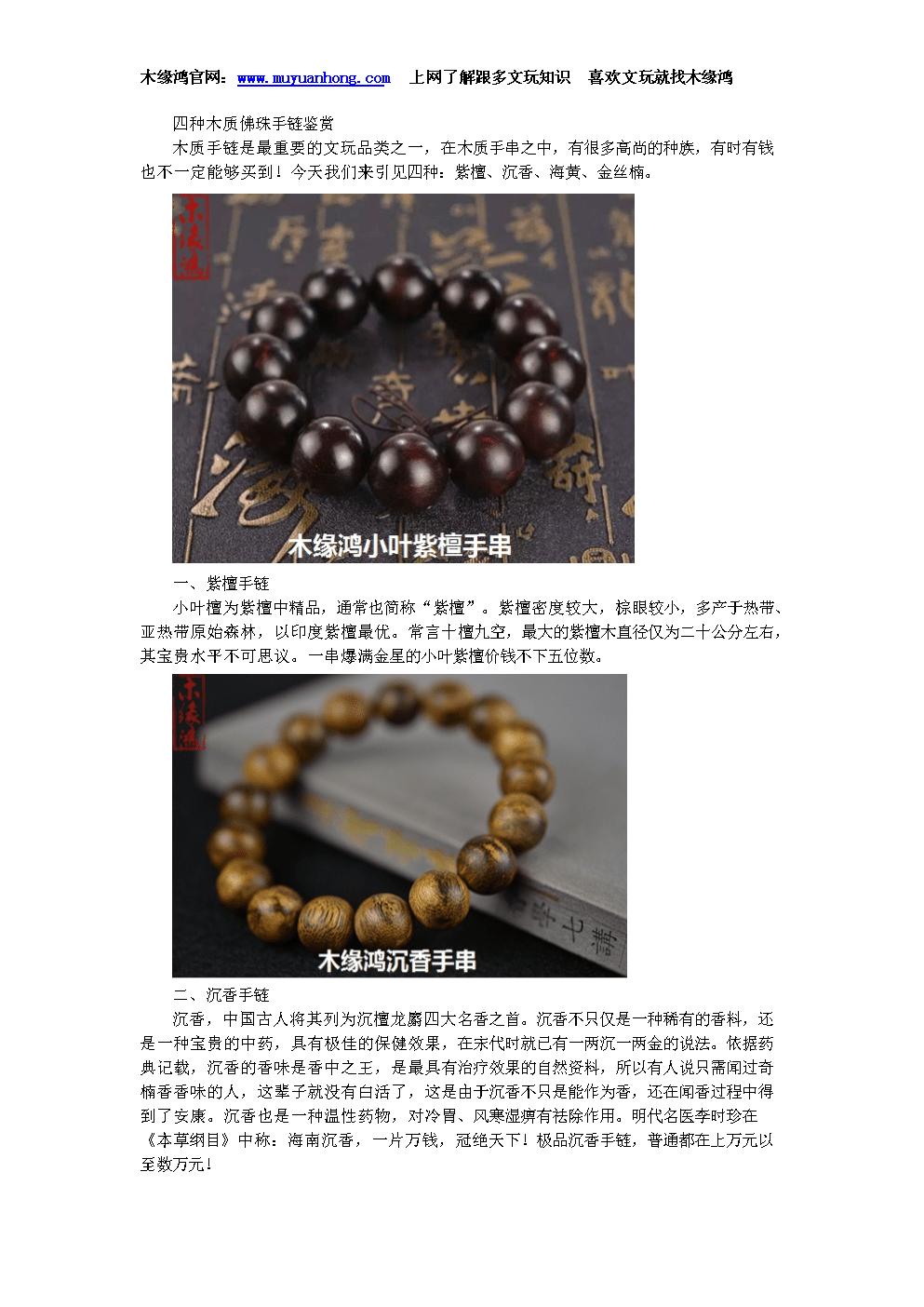 四种木质佛珠手链鉴赏.doc