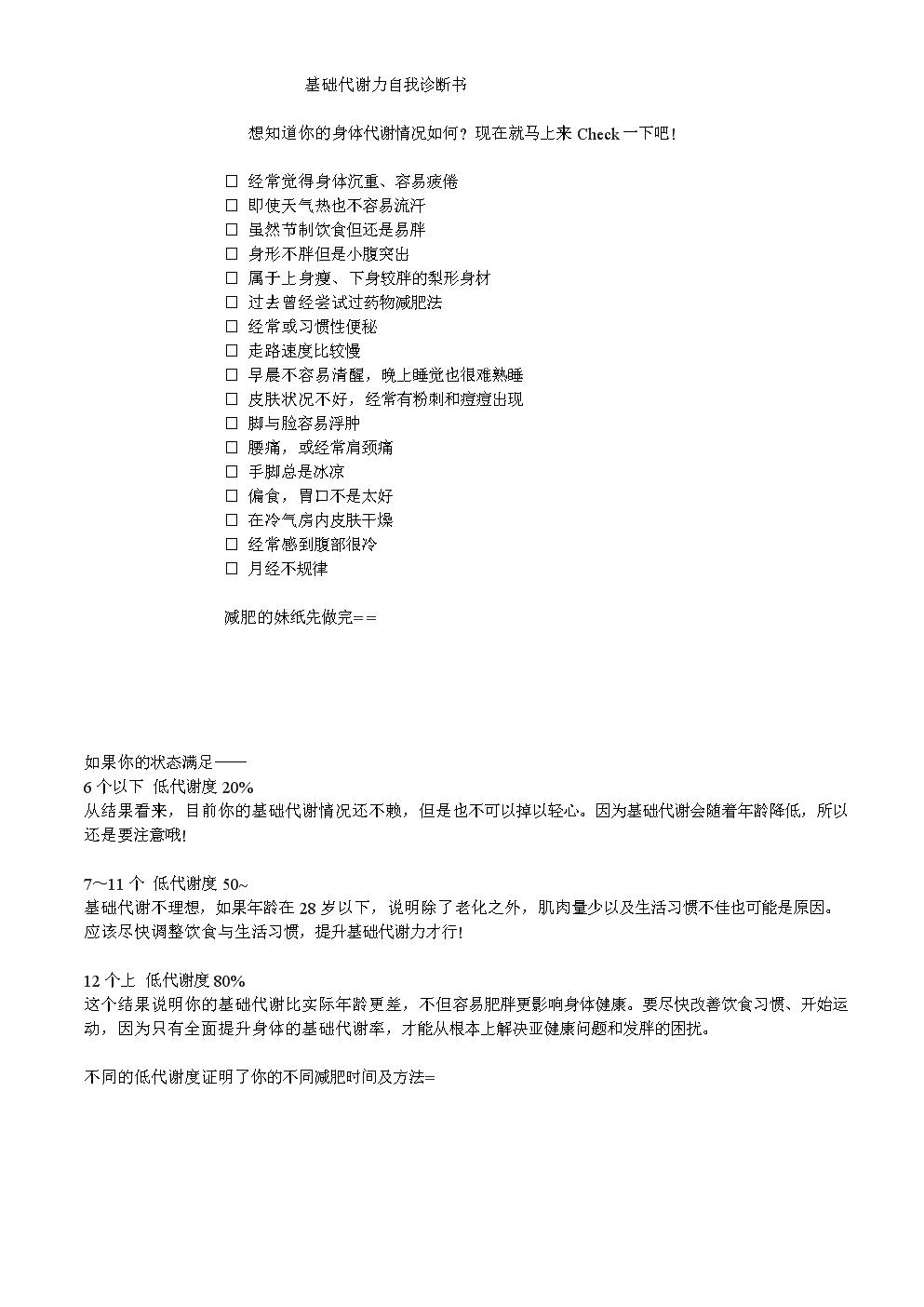 基础代谢力自我诊断书.doc