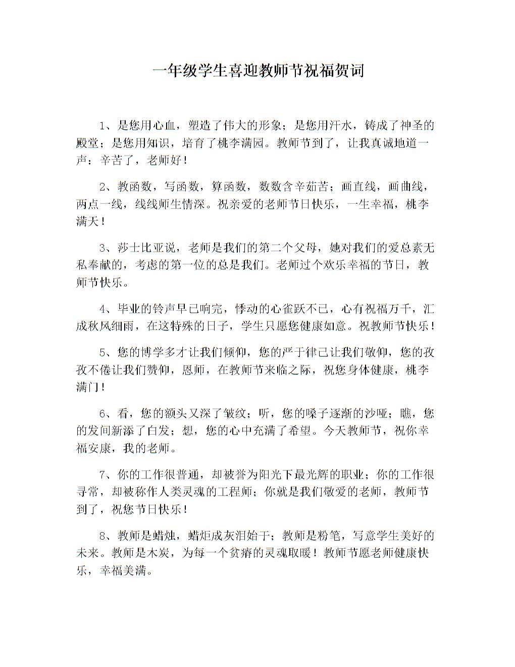 一年级学生喜迎教师节祝福贺词.doc