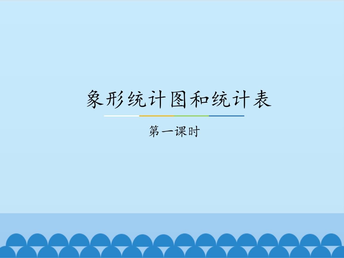 二年级上册数学《象形统计图和统计表》冀教版.pptx