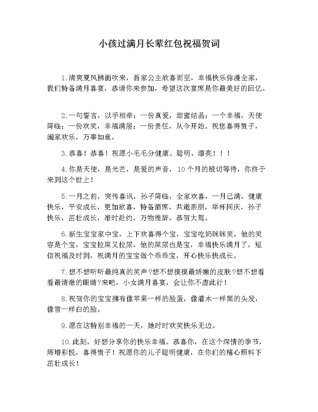 小孩过满月长辈红包祝福贺词.doc