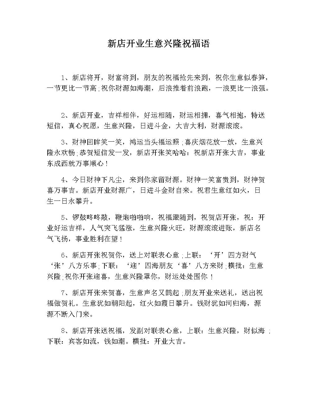 新店开业生意兴隆祝福语.doc