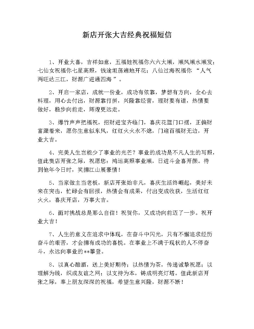 新店开张大吉经典祝福短信.doc