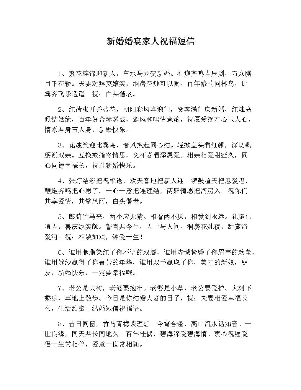 新婚婚宴家人祝福短信.doc