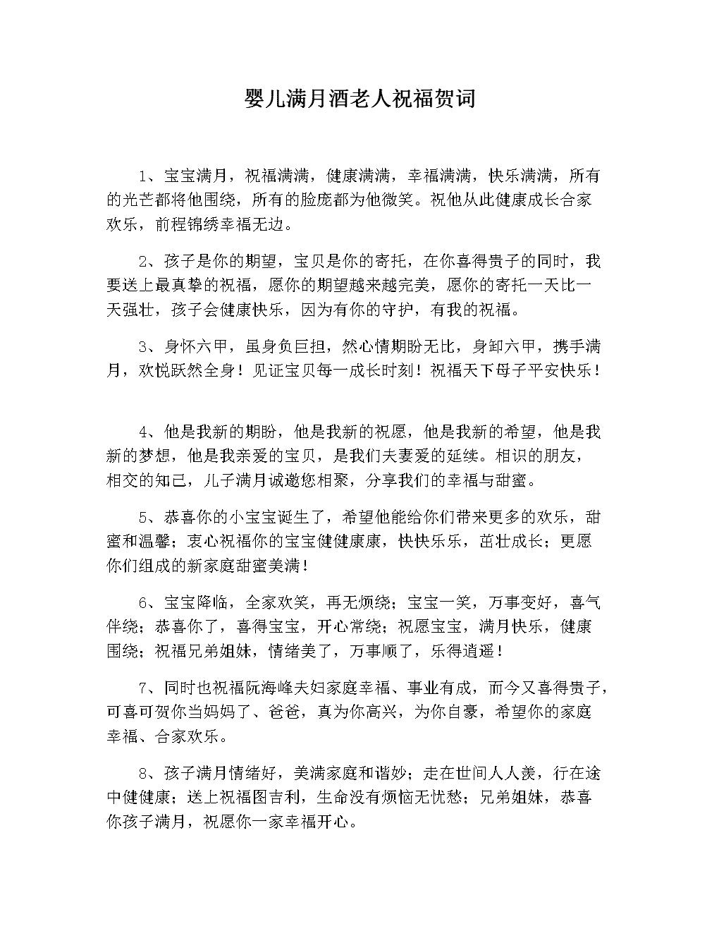 婴儿满月酒老人祝福贺词.doc