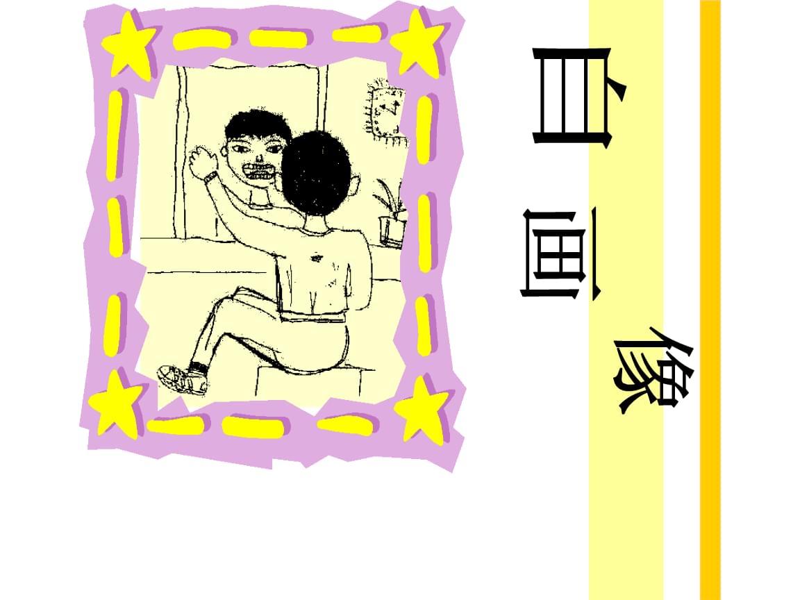 二年级上册美术自画像湘美版.ppt