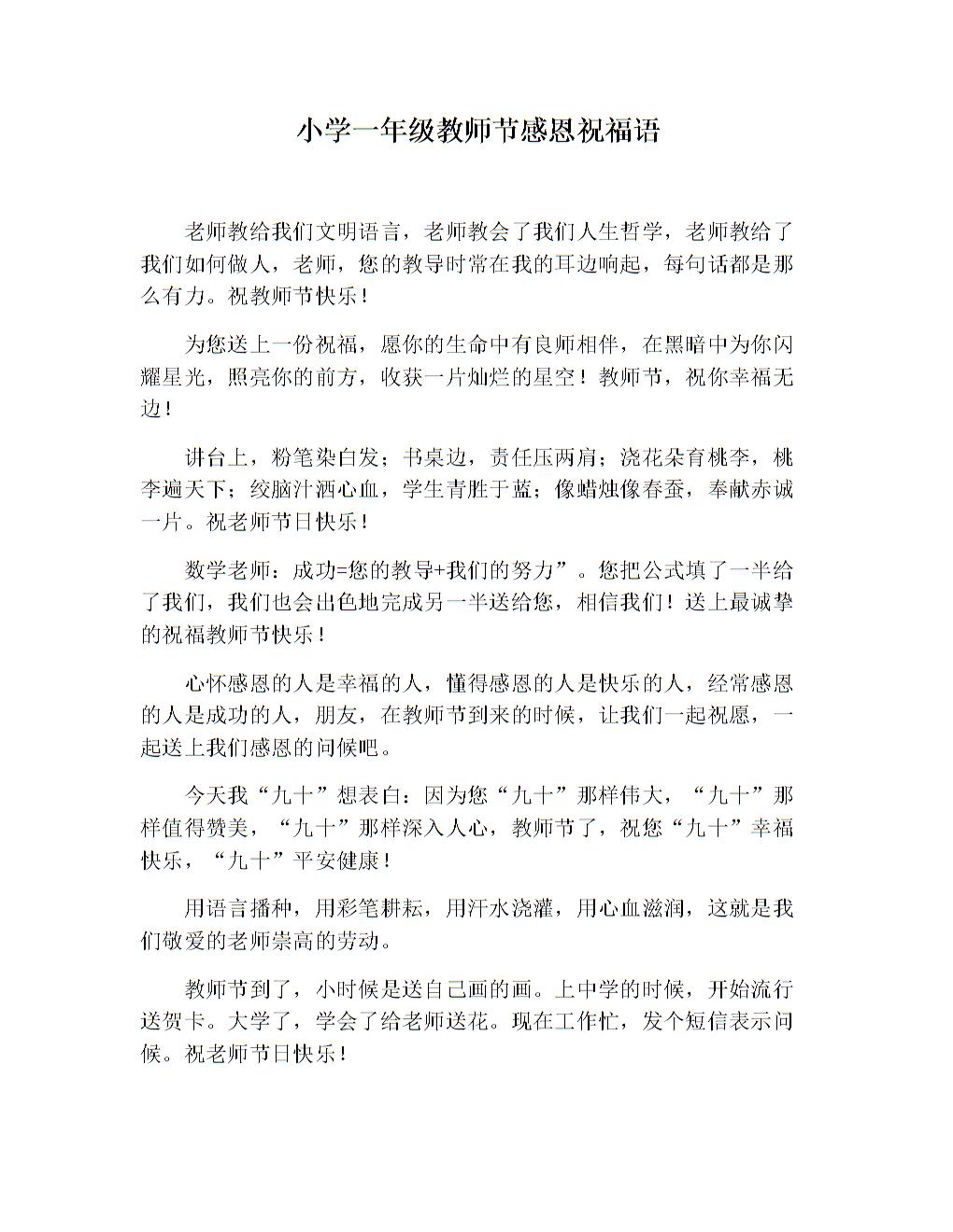小学一年级教师节感恩祝福语.doc