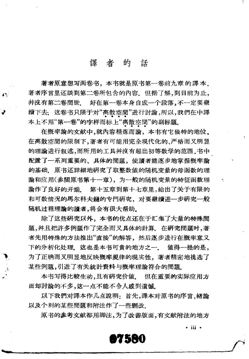概率论及其应用1.pdf
