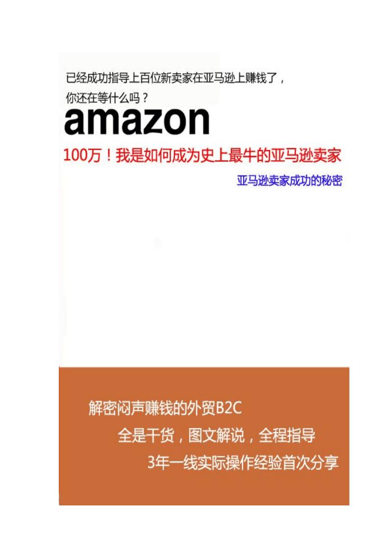 美国亚马逊卖家开店指导书.pdf