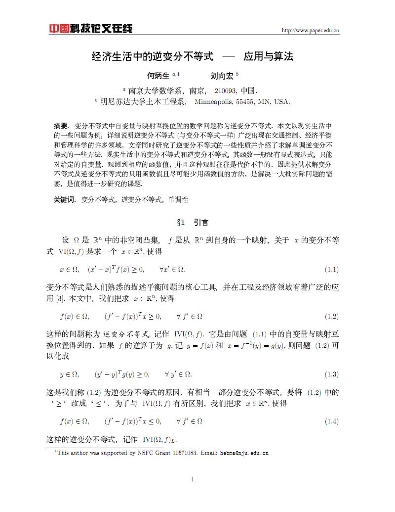 经济生活中的逆变分不等式.pdf