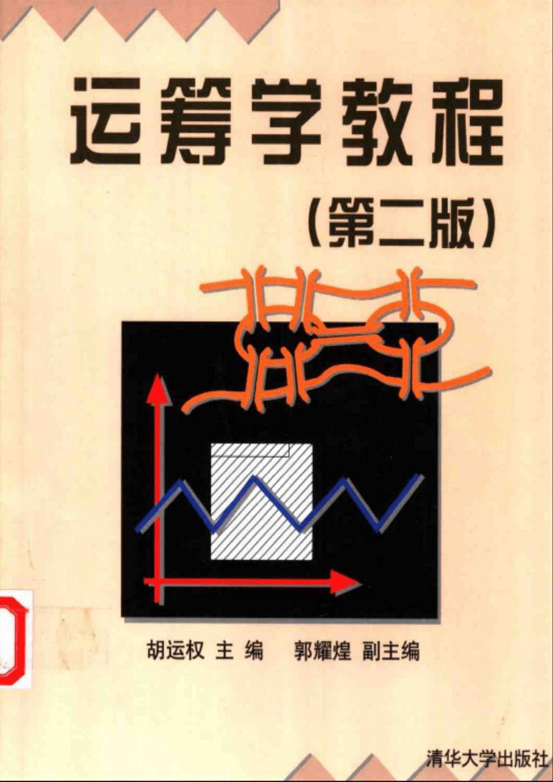 数学教程_运筹学教程_2nd.pdf