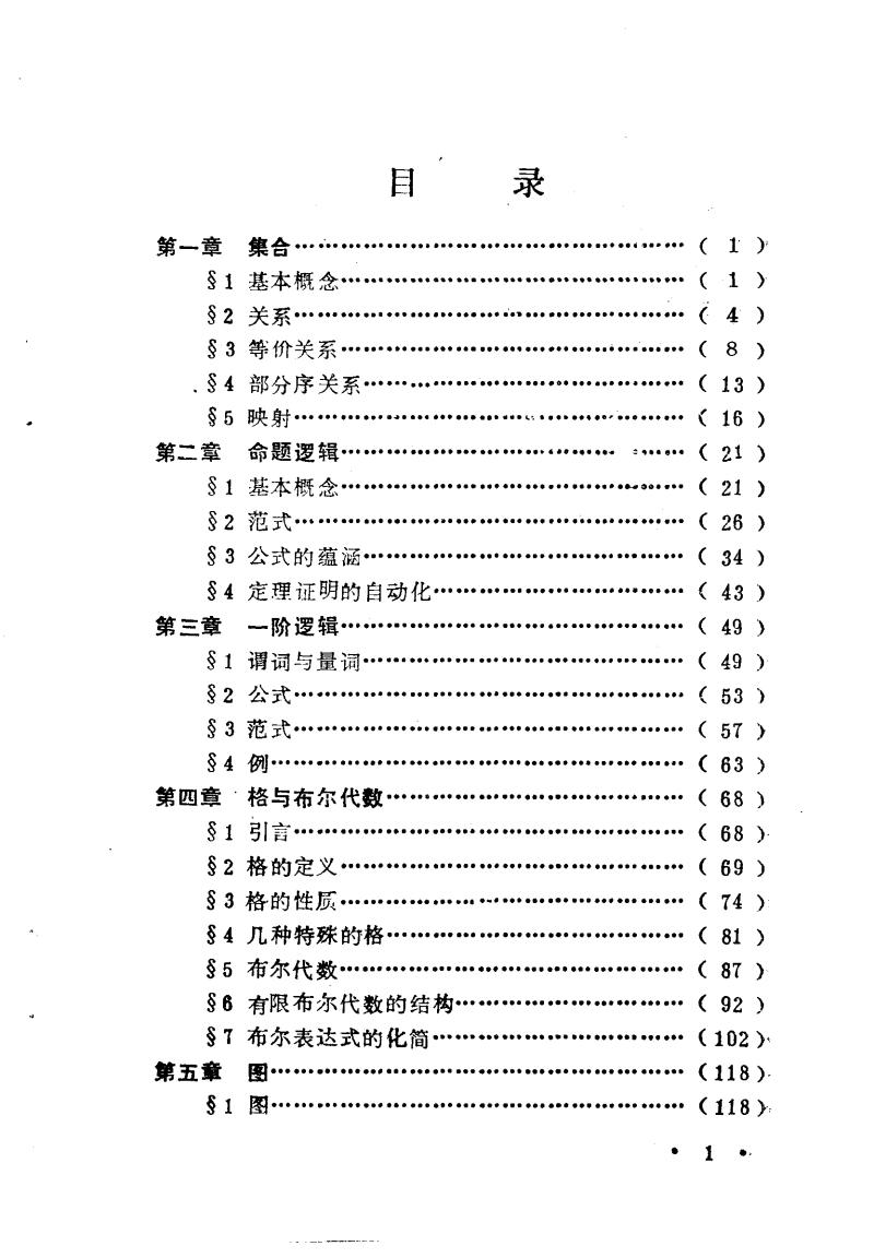 离散数学_刘光奇.pdf
