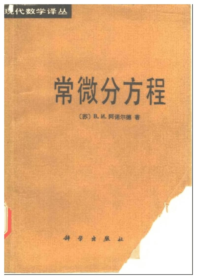 常微分方程_阿诺尔德.pdf