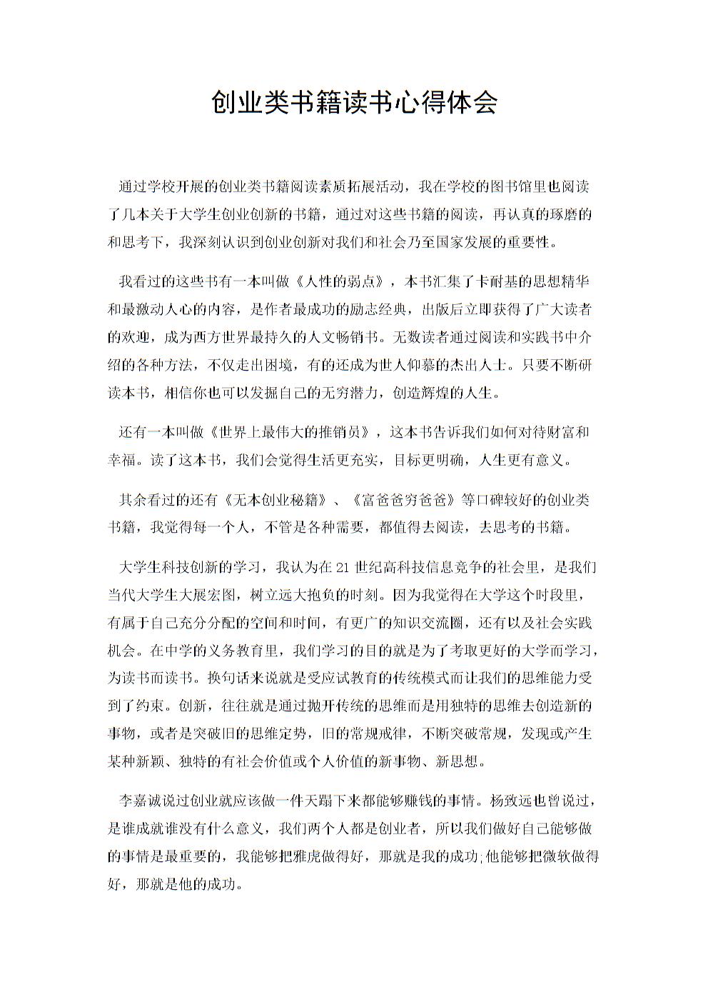 创业类读书心得体会.docx