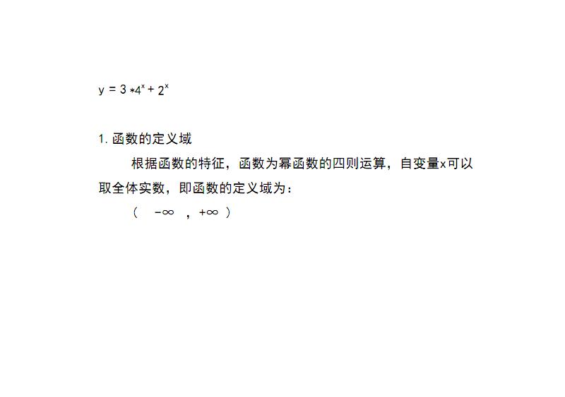 函数2×4^x+b×2^x(其中b=1至6)的图像画法及步骤.pdf
