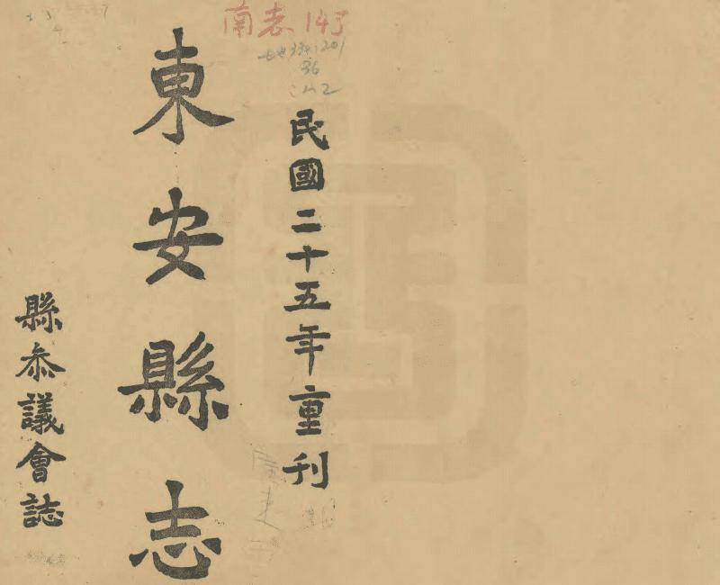 东安县志[2册].[汪兆柯].1936.pdf