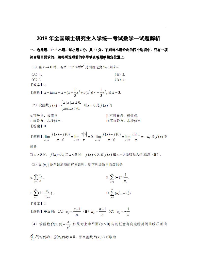 2019考研数学一真题与解析.pdf