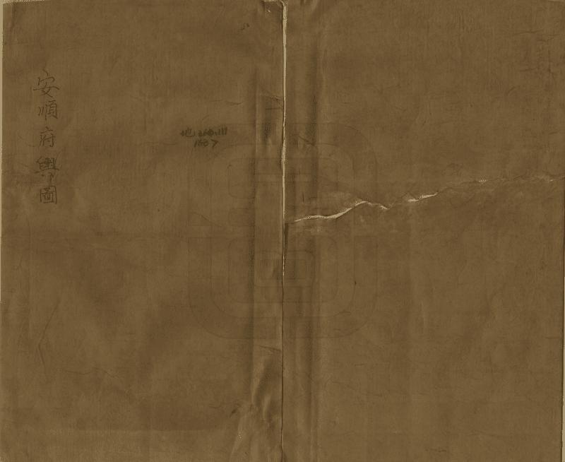 安顺府舆图[1册].[邹汉勋].清咸丰元年[1851].pdf