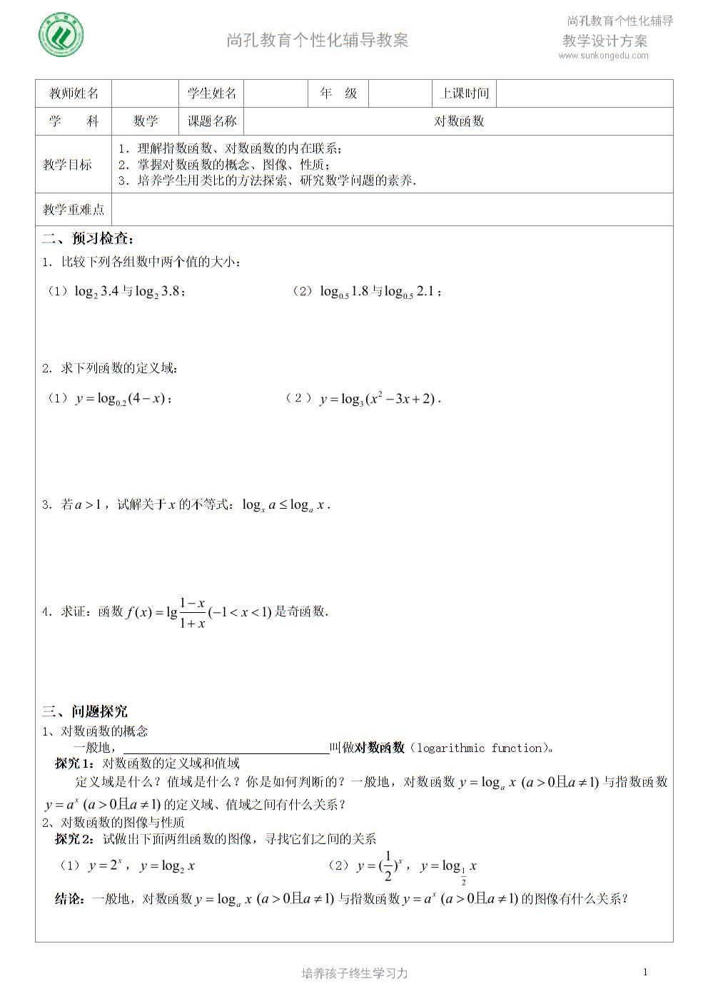 培训机构高一数学教案(一对一暑假班)高一对数函数2第八次课教案模板.doc