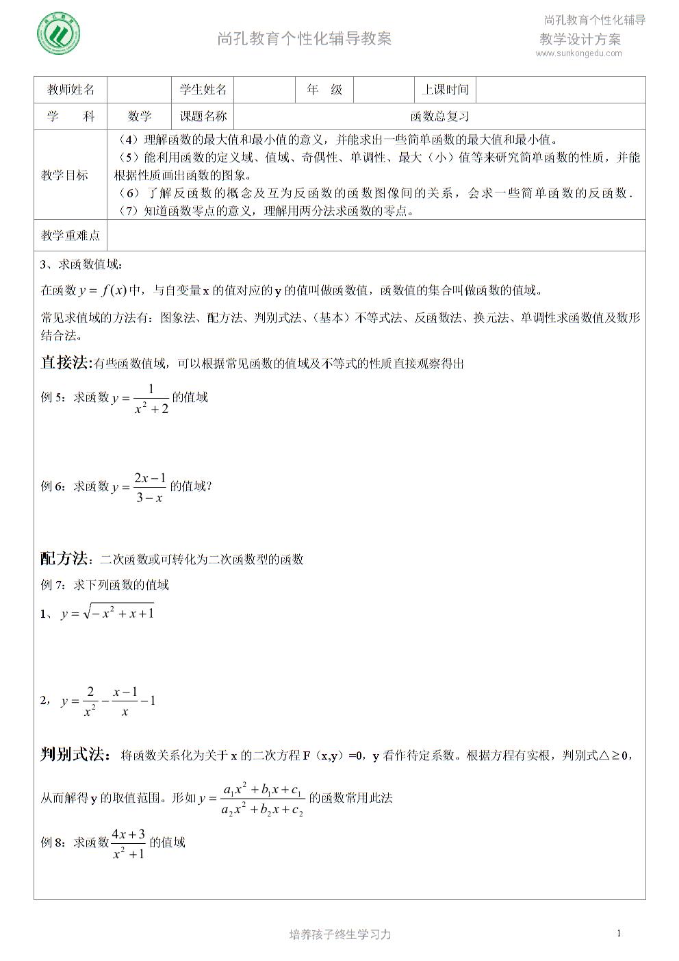 培训机构高一数学教案(一对一暑假班)高一函数总复习第十二次课教案模板.doc