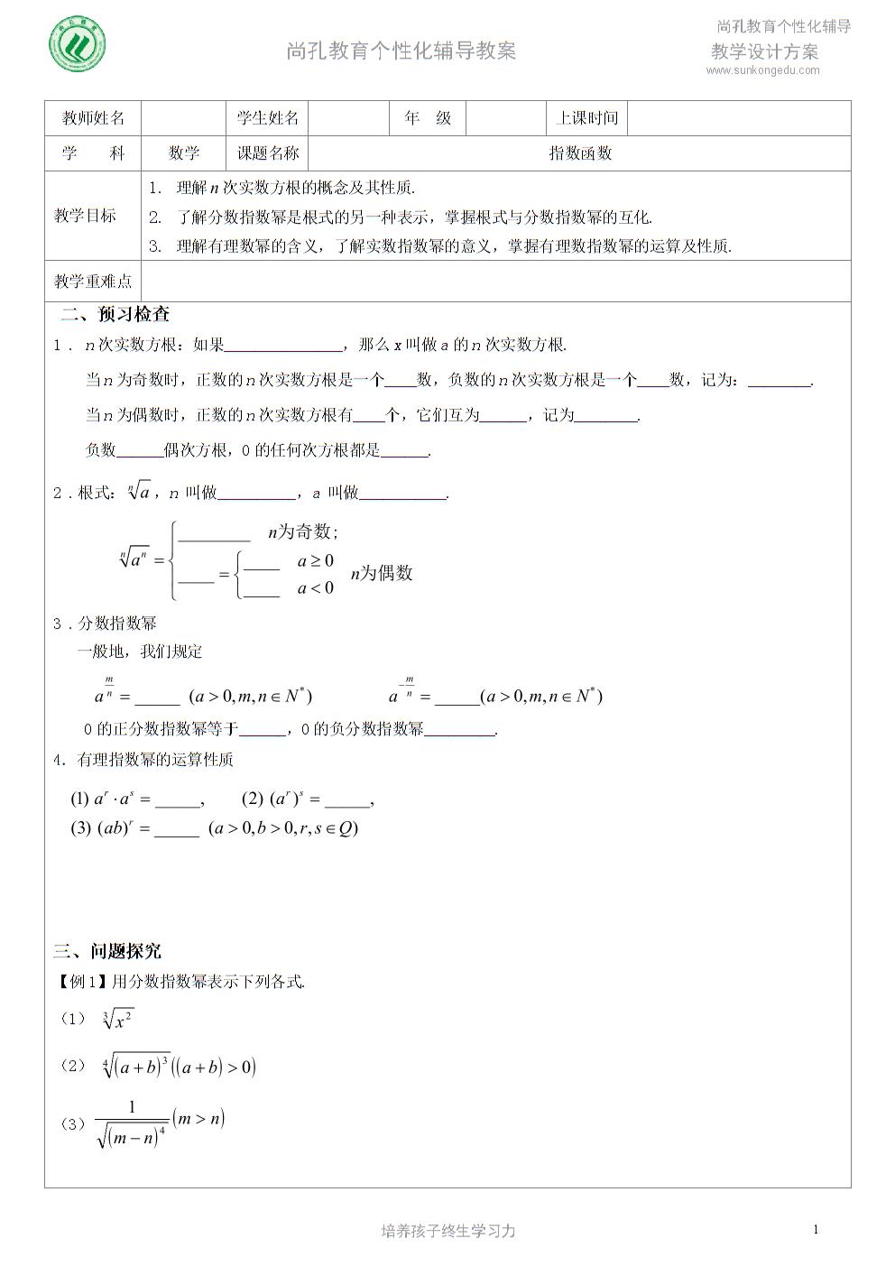 培训机构高一数学教案(一对一暑假班)高一指数函数第五次课教案模板.doc