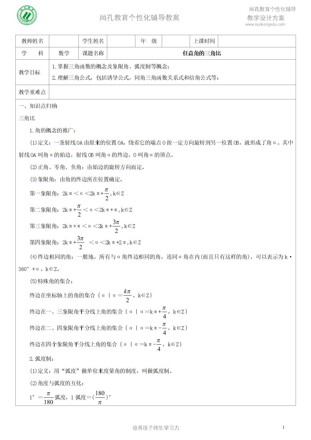 一对一高三数学教案——高三第八次课三角比教案模板.doc