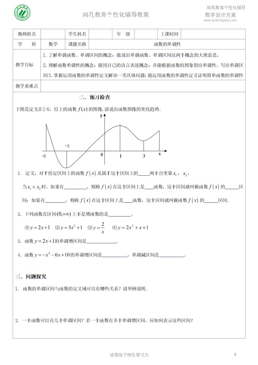 培训机构高一数学教案(一对一暑假班)高一函数单调性第三次课教案模板.doc