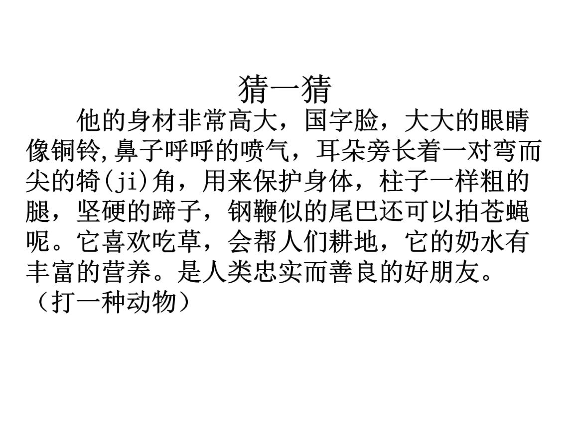 二年级上册美术花格子小牛 湘美版.ppt