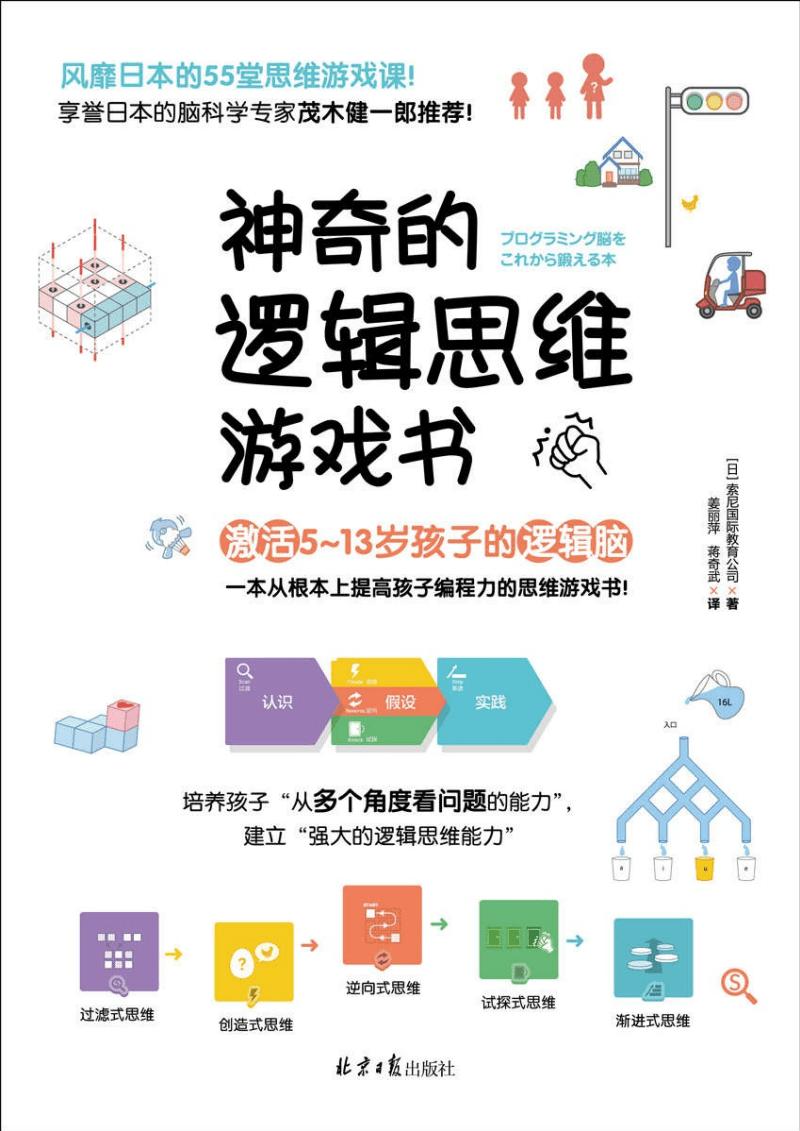 逻辑思维游戏书(适合小学生)).pdf