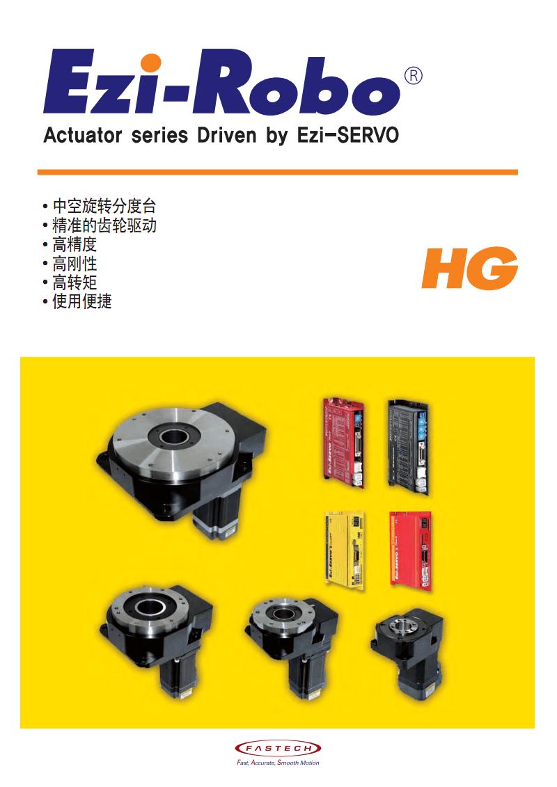 [Catalog]Ezi-Robo-HG中空旋转平台系列HG60-5-ST-Ezi-L.pdf