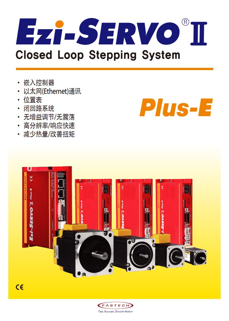 Ezi-SERVO2-Ethernet通讯闭环步进电机Ezi-SERVO-PE-28S-D.pdf