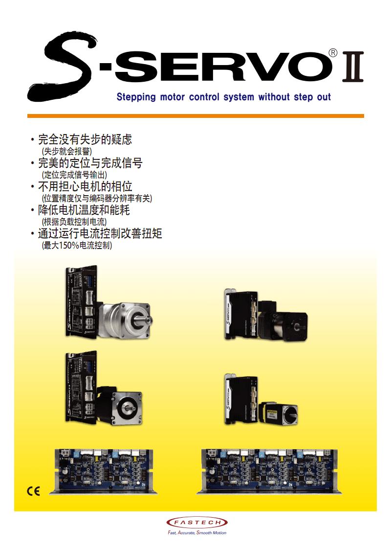S-SERVO2-ST-42XL-A闭环步进电机S-SERVO2.pdf