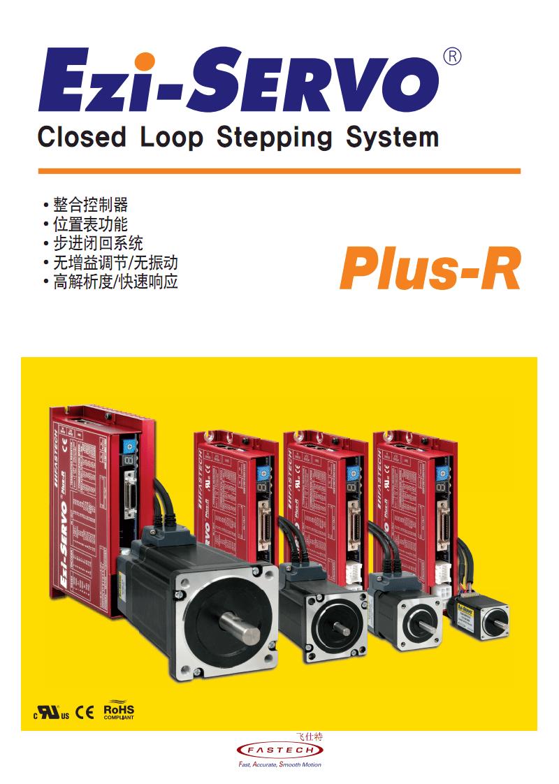 Ezi-SERVO Plus-R-闭环步进电机Ezi-SERVO-PR-56L-A.pdf