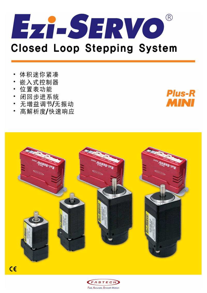 Ezi-SERVO PR-MINI闭环步进电机Ezi-SERVO-PR-MI-28L-D.pdf