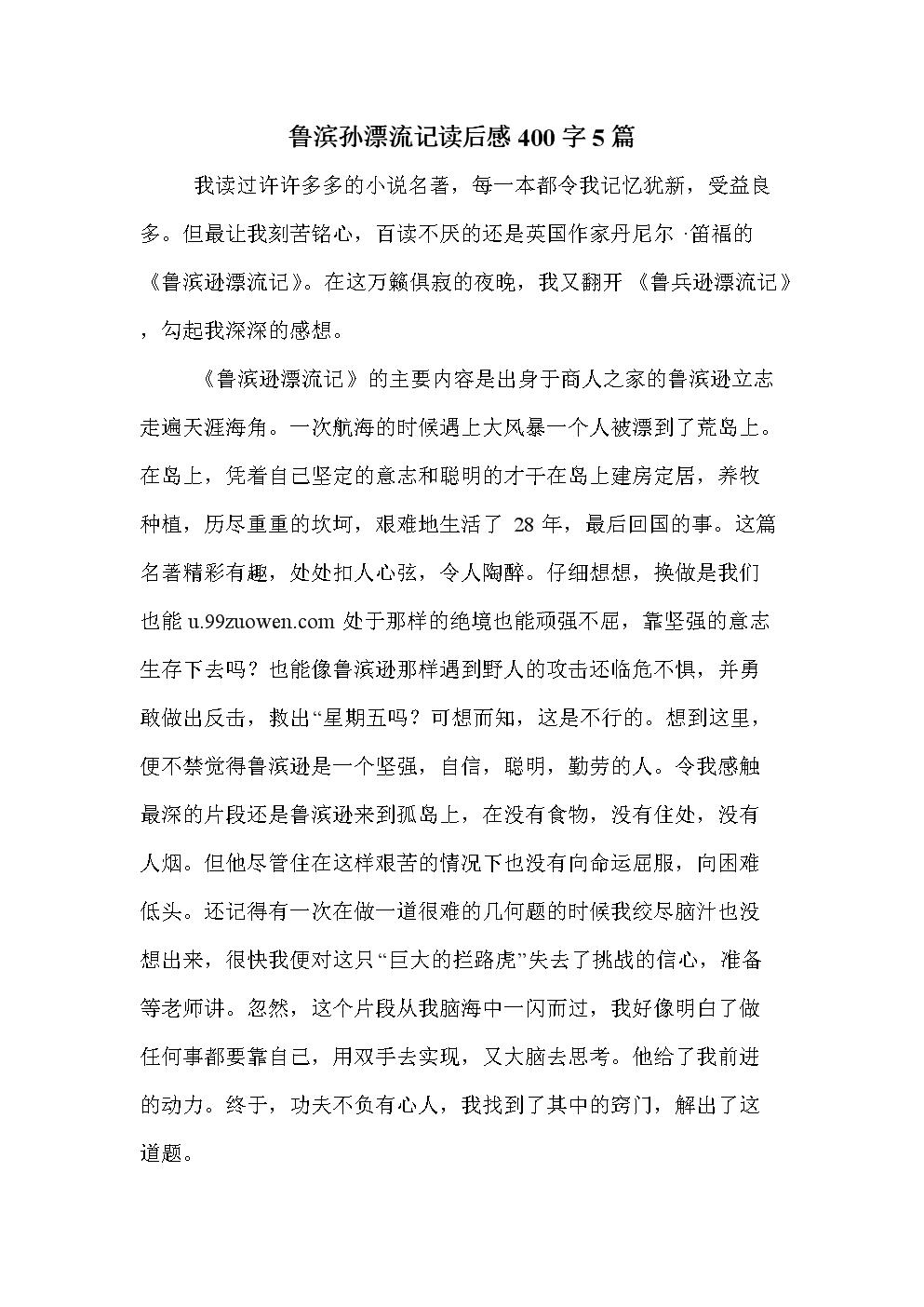 鲁滨孙漂流记读后感400字5篇 .doc