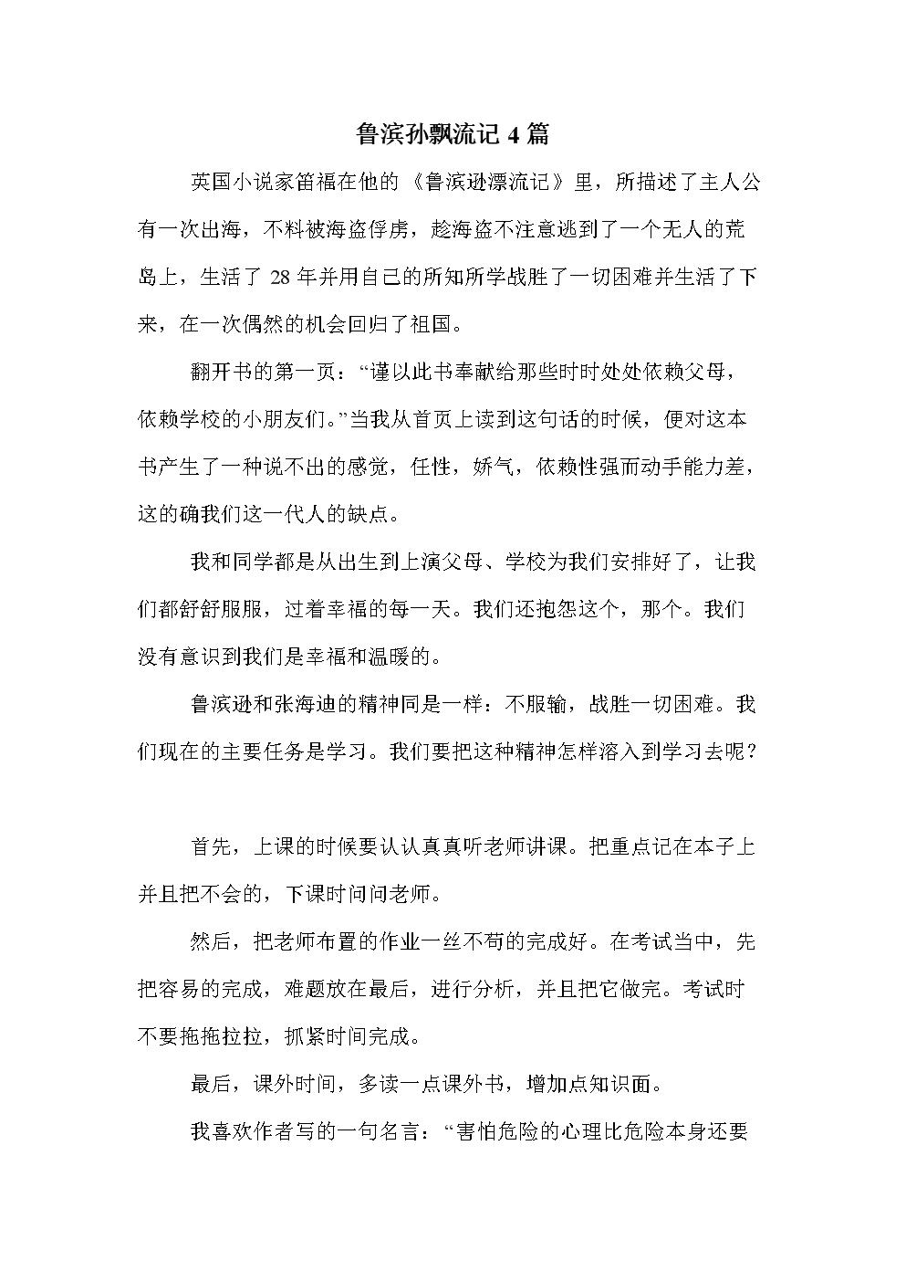 鲁滨孙飘流记4篇 .doc