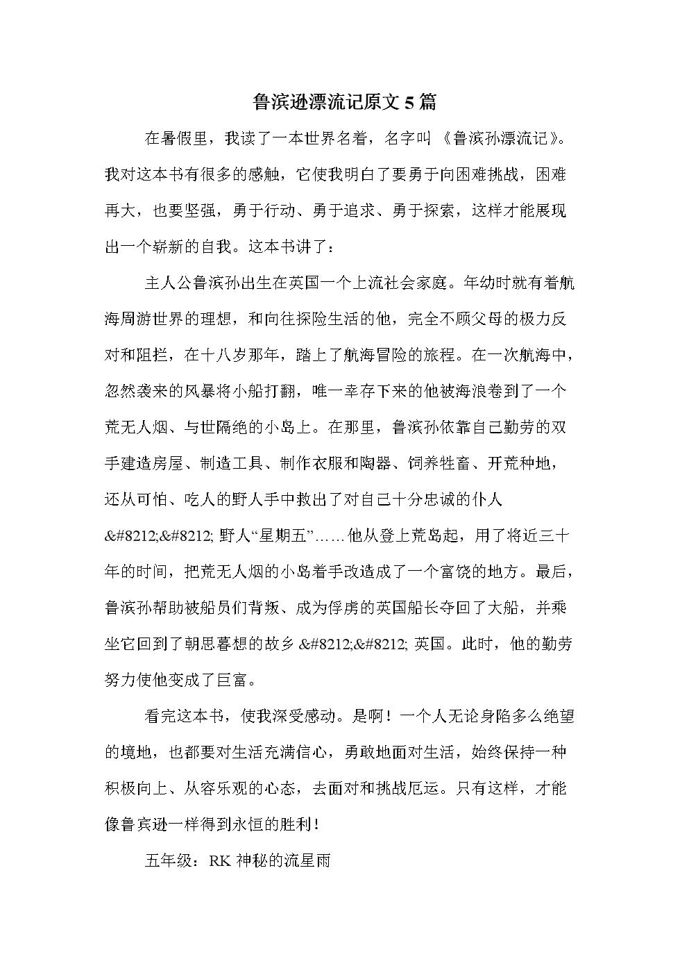 鲁滨逊漂流记原文5篇 .doc