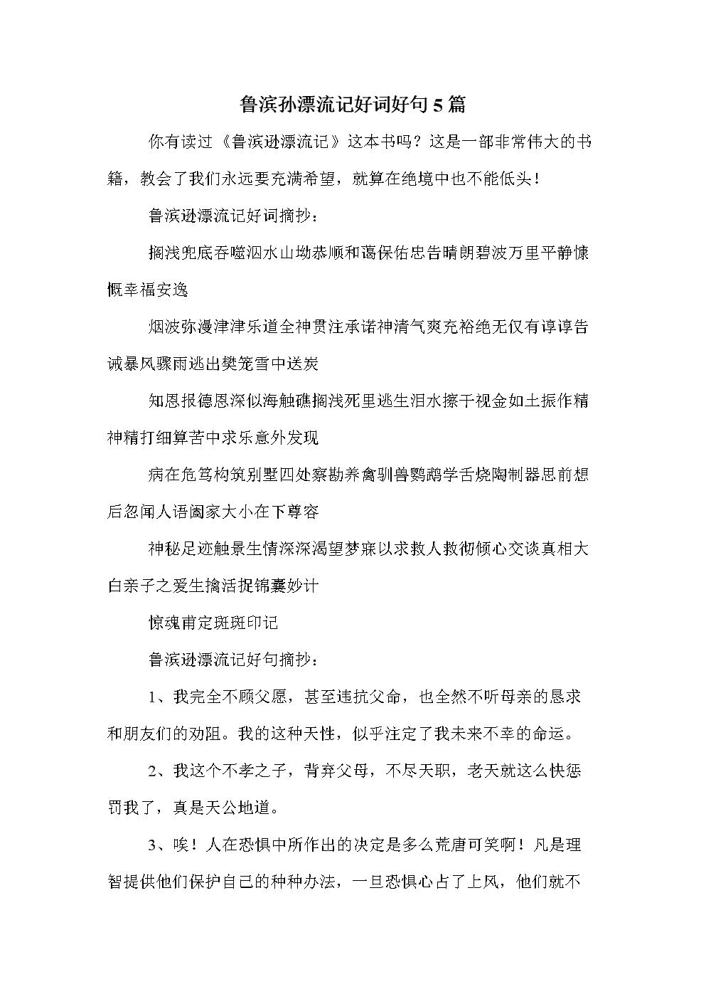 鲁滨孙漂流记好词好句5篇 .doc